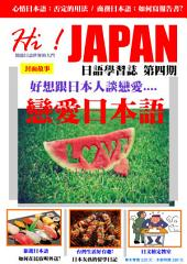 HI!JAPAN日語學習誌 第4期: 最豐富的日語自學教材
