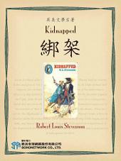 Kidnapped (綁架)