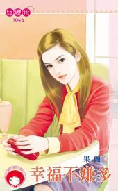 幸福不嫌多: 禾馬文化紅櫻桃系列919