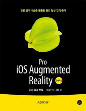 Pro iOS Augmented Reality: iOS 증강 현실