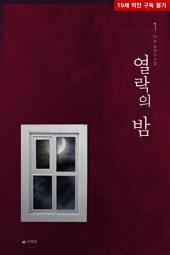 [무료] 열락의 밤 1