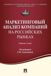 Маркетинговый анализ компаний на российских рынках. Сборник статей