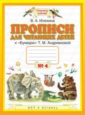 Прописи для читающих детей к «Букварю» Т. М. Андриановой. 1 класс. Тетрадь: Выпуск 4