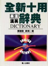 全新十用英漢漢英辭典: 萬人出版032