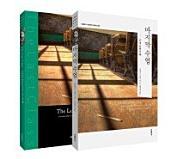 마지막 수업(한글판 + 영문판)더클래식 세계문학 컬렉션 88