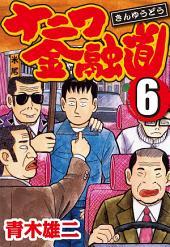 ナニワ金融道 6