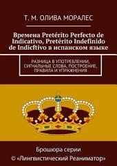 Времена Pretérito Perfecto de Indicativo, Pretérito Indefinido de Indicftivo в испанском языке. Разница в употреблении, сигнальные слова, построение, правила и упражнения