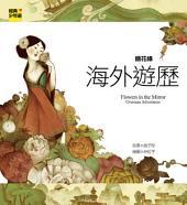 【經典少年遊】鏡花緣:海外遊歷