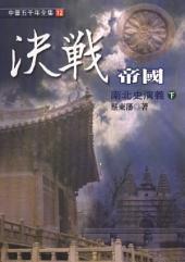 決戰帝國─南北史演義(下): 中華五千年全集012