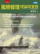 風險管理: 理論與實務