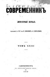 Современник: литературныфи и политический журнал, Том 23,Часть 1