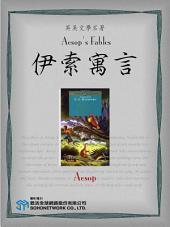 Aesop's Fables 01-30 (伊索寓言(第一篇至第三十篇))