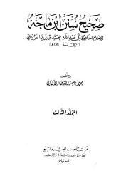 صحيح سنن ابن ماجه - ج3 - المناسك - الزهد - 2348 - 3519