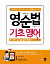 제프스터디 영순법 기초 영어: STEP 1 짧은 문장 말하기: 단어만 이어 붙이면 영어가 되는