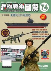兵器戰術圖解NO.74: Illustrated Guide for Weapons & Tactics 74