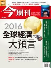 今周刊 第989期 2016全球經濟大預言