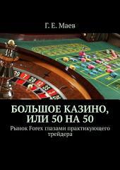Большое казино, или 50 на 50. Рынок Forex глазами практикующего трейдера