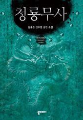 [세트] 청룡무사 (전8권/완결)