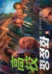 [세트] 고교평정화(전6권/완결)