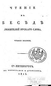 Чтеніе в Бесѣдѣ любителей русскаго слова: Том 8