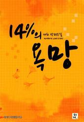 14%의 욕망