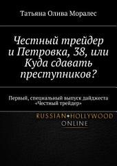 Честный трейдер и Петровка, 38, или Куда сдавать преступников? Первый, специальный выпуск дайджеста «Честный трейдер»
