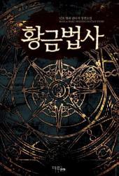 [세트] 황금법사 (전6권/완결)