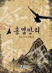[세트] 홍엽만리(전3권/완결)