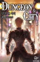 던전 앤 시티(Dungeon & city) 5권