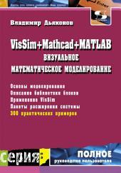 VisSim + Mathcad + MATLAB. Визуальное математическое моделирование