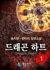 [무료] 드래곤하트 1