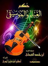 حكم الغناء والموسيقى