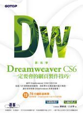 跟我學Dreamweaver CS6一定要會的網頁製作技巧:適用CS6/CS5/CS4 (電子書)