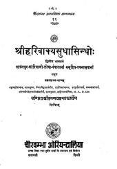 VACHANAMRIT BRAHM RASAYAN BHASHYAM PART 2: SANSKRIT