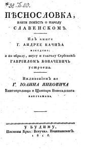 Pjesnospovka, pouvest o narodu Slavenskom. (Liederbuch, oder Erzählungen über die slavische Nation, bearb. von G. Kovacevic.) (serb.)
