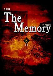 더 메모리(The Memory) 5권 완결