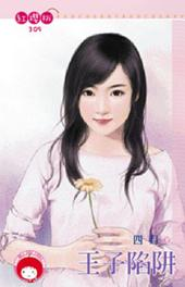 王子陷阱《限》: 禾馬文化紅櫻桃系列306