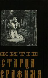 Житие старца Серафима, Саровской обители иеромонаха, пустынножителя и затворника