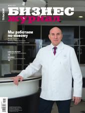 Бизнес-журнал, 2014/06: Тульская область