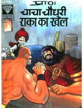 Chacha Chaudhary Raaka Ka Khel Hindi