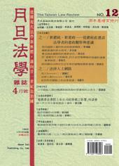 月旦法學雜誌第12期