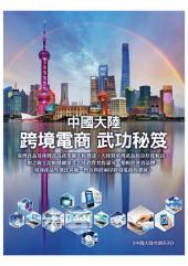 中國大陸跨境電商武功秘笈