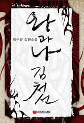 왕과 나, 김처선: 1권
