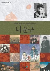 역사 인물 시리즈 25. 나운규: 전설로 남은 한국 영화의 풍운아