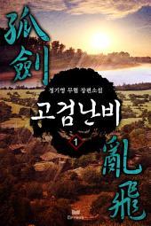 고검난비(孤劍亂飛) 1