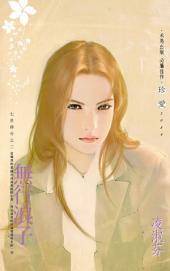 無行浪子~七星傳奇之二: 禾馬文化珍愛系列316