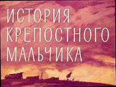 История крепостного мальчика (Диафильм)