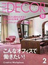 ELLE DECOR No.148 【日文版】