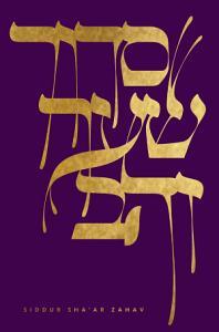 Siddur Sha'ar Zahav Book