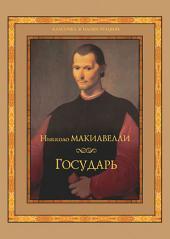 Н. Макиавелли. Государь